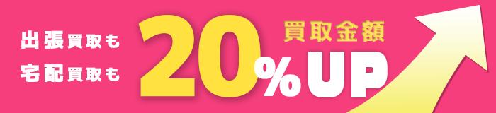出張買取も宅配買取も買取金額20%UPバナー
