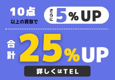 10点以上の買取で5%UP、合計25%UPバナー