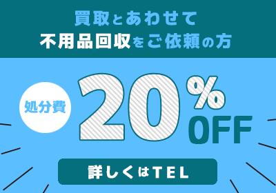 買買取+不用品回収で処分費20%offバナー